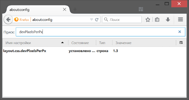 Свойства about:config Firefox